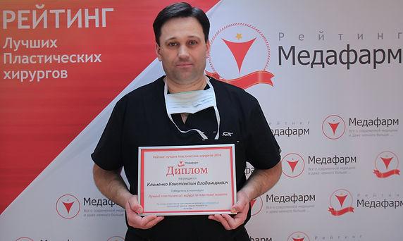 Рейтинг лучших пластических хирургов Медафарм