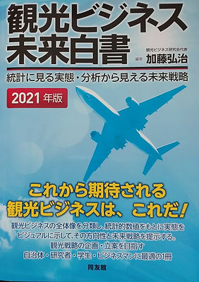 観光ビジネス白書2021.jpg