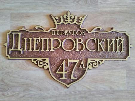 солидная рельефная табличка