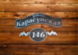 Рельефная табличка из двух частей