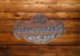 рельефная табличка