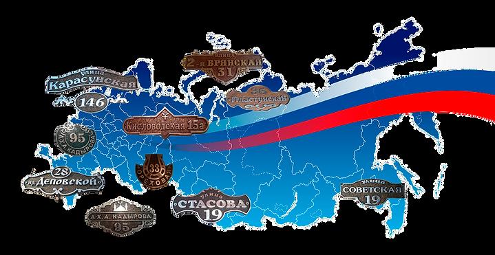 Доставка табличек по России