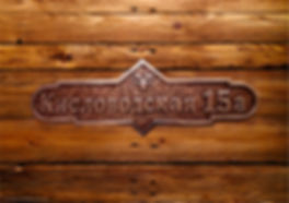 популярная адресная табличка