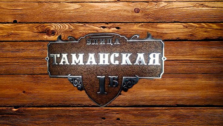 Изготовление адресныхрельефных металлических таьличек на заказ по низким ценам. Доставка по России.