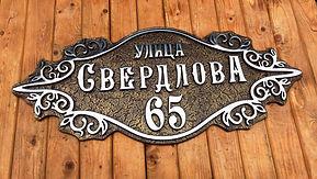 АТ Свердлова 65.jpeg