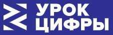 Урок ЦИФРЫ - всероссийскийобразовательный проект в сфере цифровой экономики