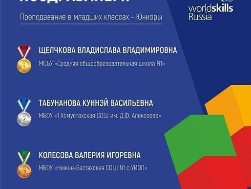 WorldSkill Russia. Республиканский этап