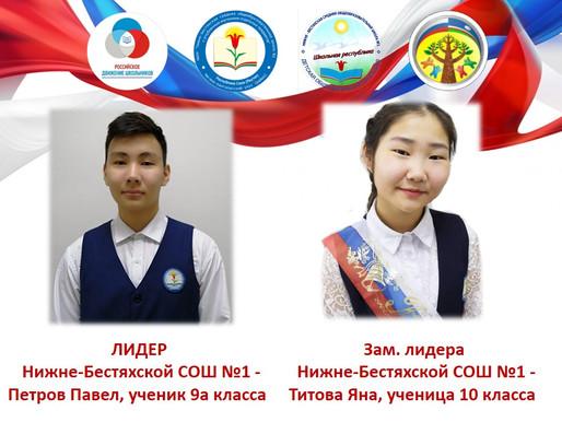 5 декабря 2020 г. в «День детского движения РС(Я)» состоялись ВЫБОРЫ лидера Нижне-Бестяхской СОШ №1