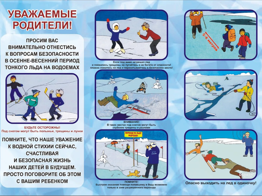 С 1-3 февраля 2021 года в Республике Саха (Якутия) проходит 3 этап акции «Безопасный лед».