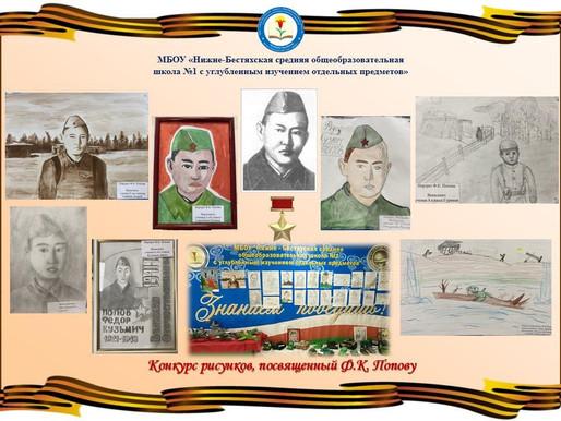 ИТОГИ КОНКУРСА рисунков, посвященных Ф. К. Попову 🌟👏🏻