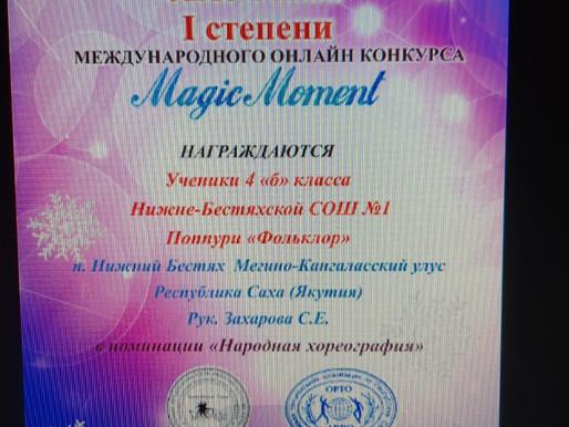 Международный онлайн конкурс Magic Moment