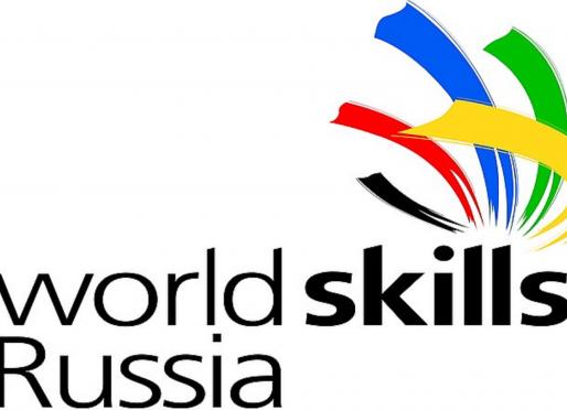 World Skills Russia. Муниципальный этап.