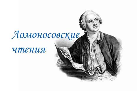 Справка Ломоносовских чтений