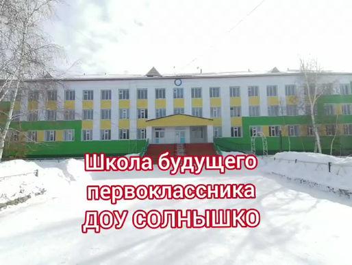 """Школа будущего первоклассника ДОУ """"Солнышко"""""""