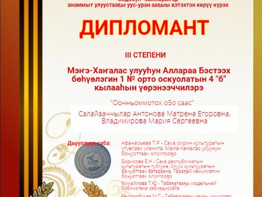 """Улусный конкурс """"Кыайыыны уһансыбыттар хоһооҥҥо"""""""