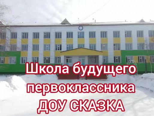 "Школа будущего первоклассника ДОУ ""Сказка"""