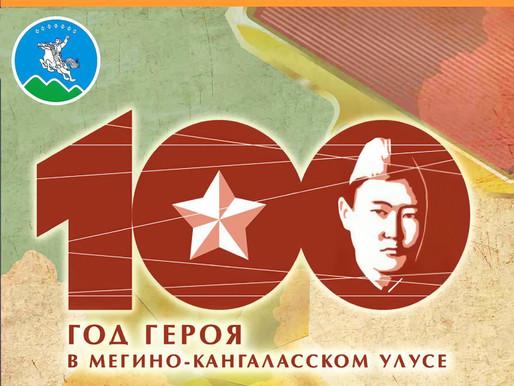 8 декабря, Якутия отмечает 99-летие со дня рождения первого из народа Саха Героя Советского