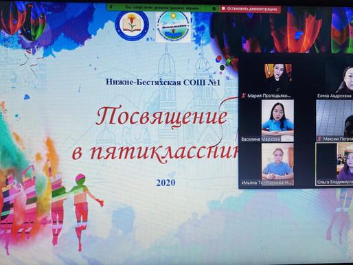13 ноября на платформе Zoom прошло торжественное мероприятие «ПОСВЯЩЕНИЕ В ПЯТИКЛАССНИКИ».