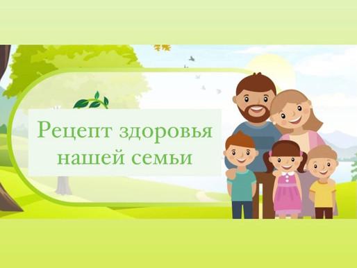 Семейный конкурс «РЕЦЕПТ ЗДОРОВЬЯ НАШЕЙ СЕМЬИ»
