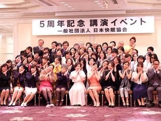 一社)日本快眠協会 設立5周年記念講演イベント