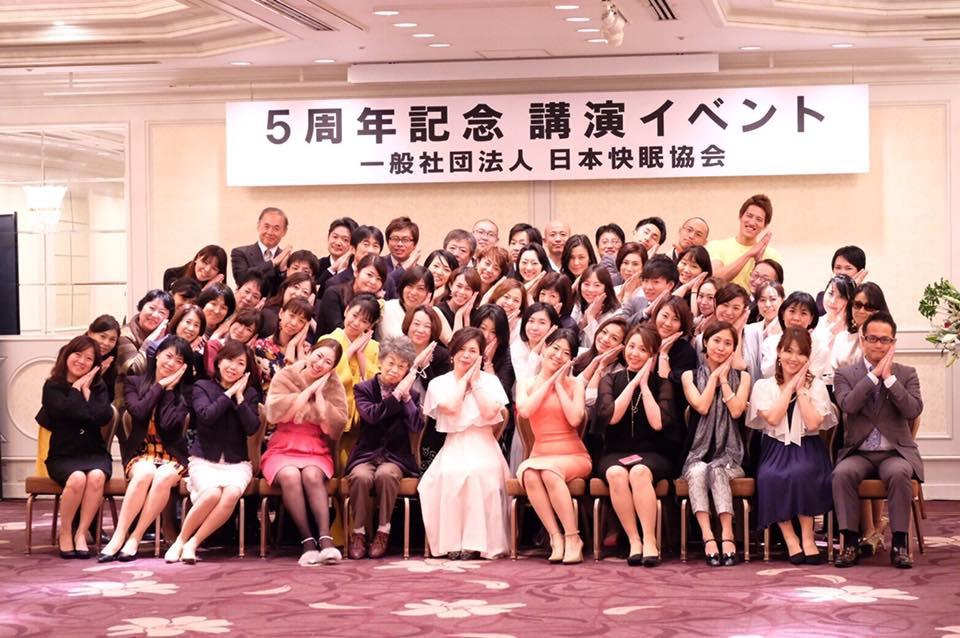 日本快眠協会5周年記念全体写真