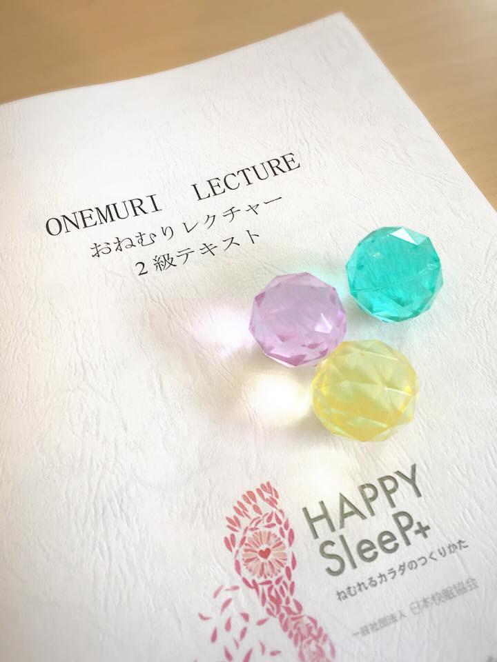 一生涯使える知識をえるために、日本快眠協会認定資格の取得をおすすめします