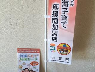淡海子育て応援団に加盟しています