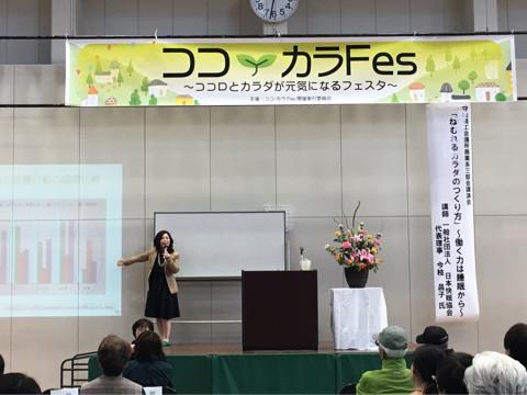 ココカラフェスで一般社団法人日本快眠協会今枝昌子代表理事が基調講演