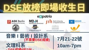 ✈️ 德國留學DSE 2021放榜招生日 ✈️