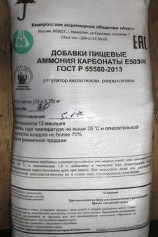 Аммоний 35кг/мешок