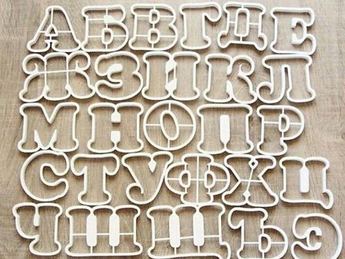 """Набор высечек для печенья """"Русский алфавит"""" 33 буквы по10 см."""