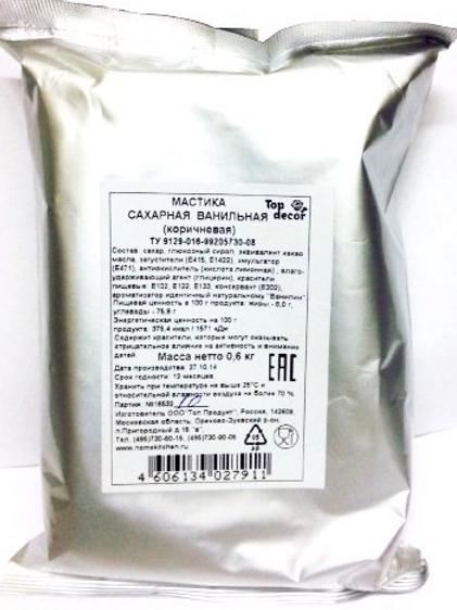 Мастика сахарная ванильная, коричневая, в ассортименте, 600 гр., Россия