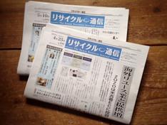 業界新聞「リサイクル通信」で当店の取り組みをご紹介いただきました