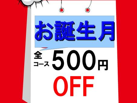 和らぎ2019キャンペーン!!
