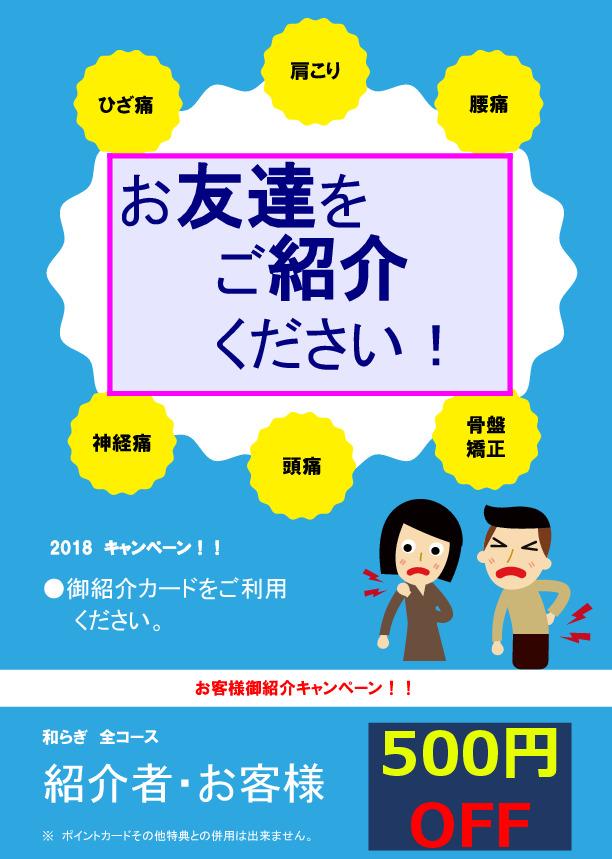 お友達をご紹介キャンペーン!!