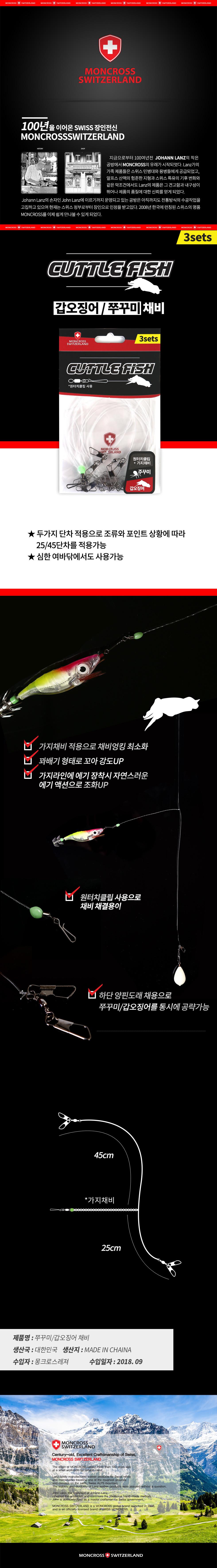 갑오징어채비.jpg