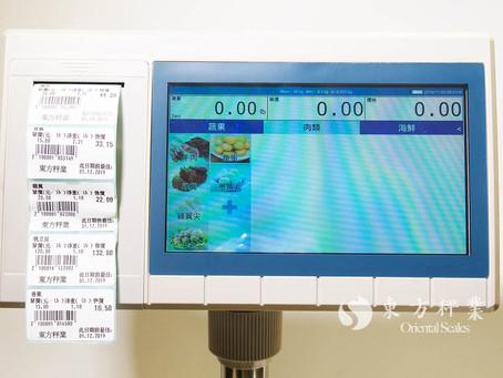 【零售不求人法寶】新一代Smart Scale智能標籤磅
