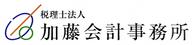 税理士法人 加藤会計事務所