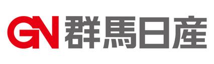 群馬日産自動車株式会社