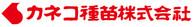 カネコ種苗株式会社