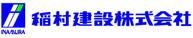 稲村建設株式会社