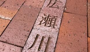 前橋レンガ・プロジェクト.png