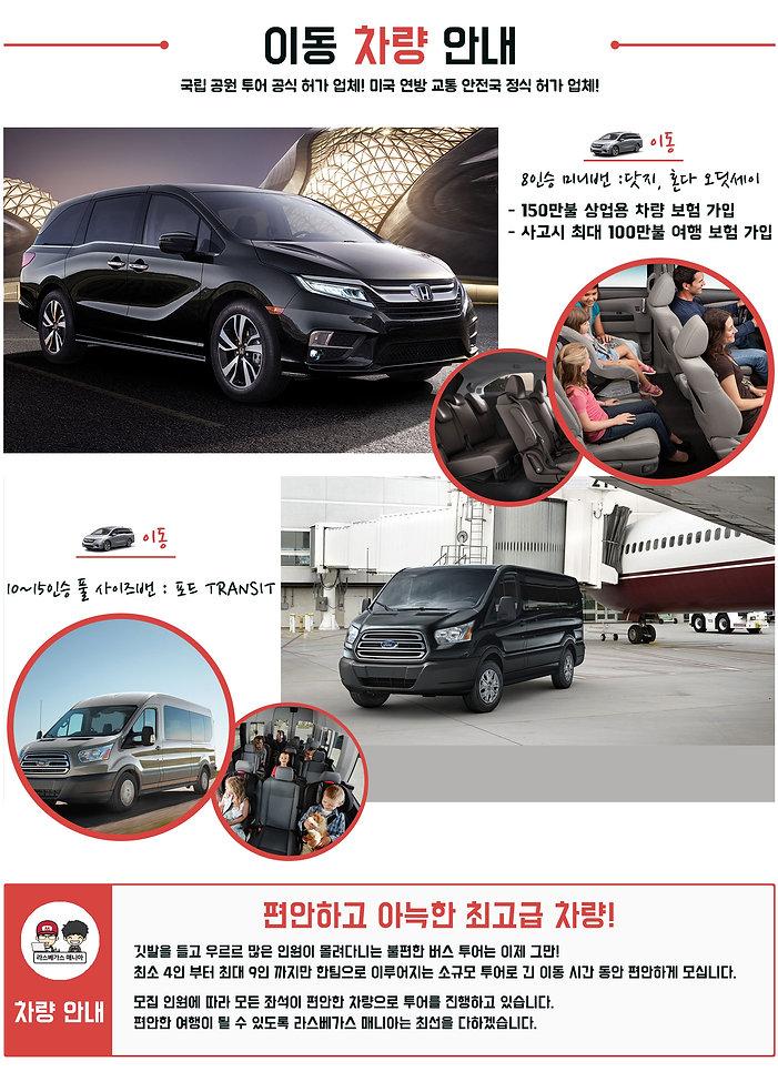 tour_car.jpg