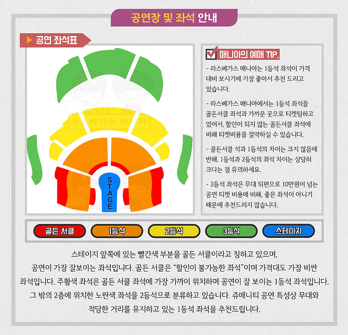 6-zumanity-seating.jpg