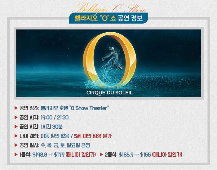4-o-show-info.jpg