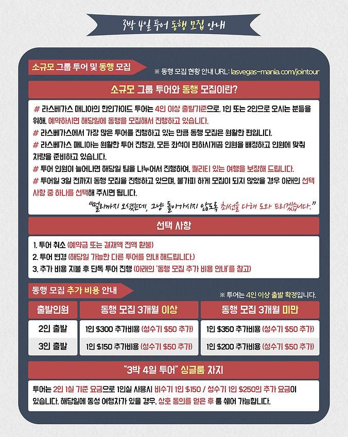 3박4일 동행모집(2019N).jpg