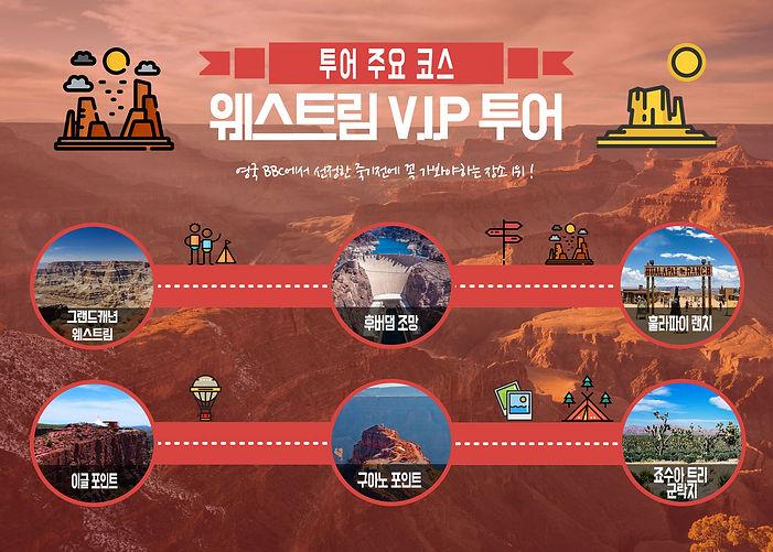 westrimvip_02_course.jpg