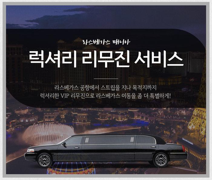 1-limo-pickup.jpg