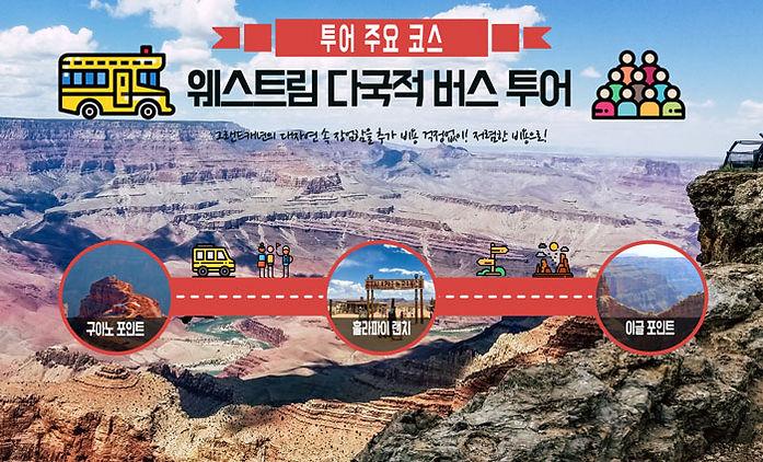 west-rim-bus-place.jpg