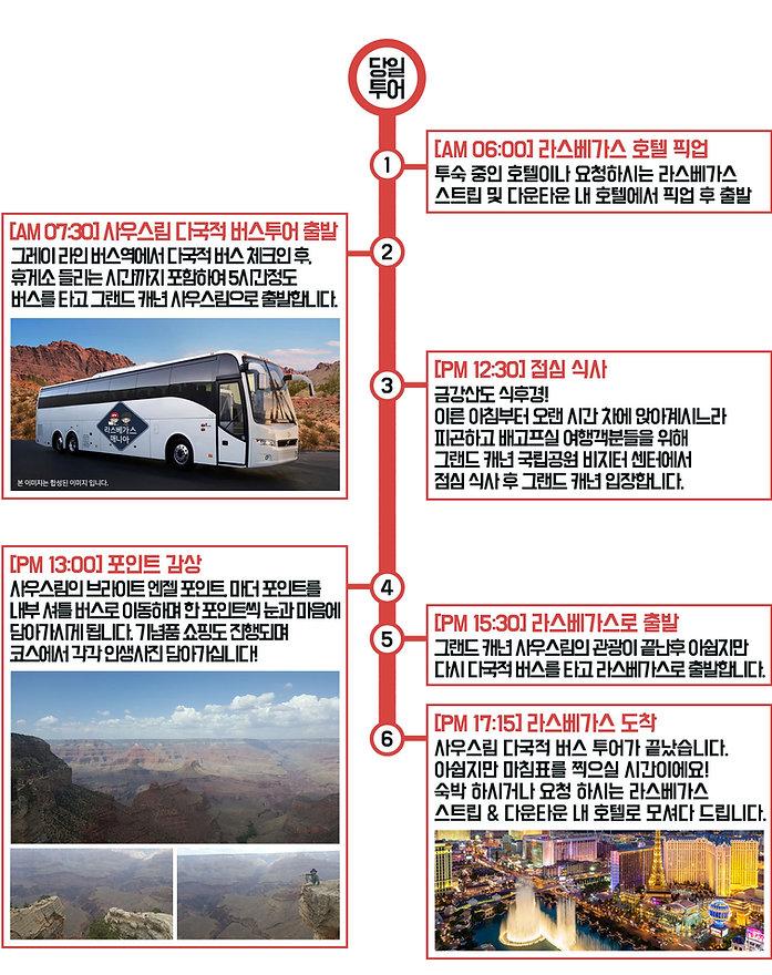 south-rim-bus-today.jpg